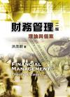 財務管理:理論與個案 第二版 2012年 (附學習光碟)