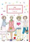 圖解東京女孩的時尚穿搭