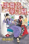 歌舞伎華之戀(5)