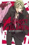 07 - GHOST~神幻拍檔~CHILDREN