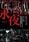 永夜:血族(3)(『活屍末日』電視影集原著小說)