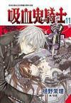吸血鬼騎士(11)