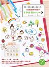 怎麼畫都可愛の簡筆插畫BOOK(4)