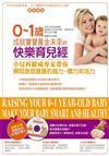 0-1歲成就寶寶黃金未來的快樂育兒經(附德智啟迪床邊故事CD)