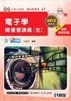 升科大四技:電子學總複習講義(全)(2013最新版)(附解答)