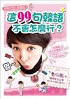 韓國年輕人都醬說:這99句韓語,不會怎麼行?(1書+1MP3)