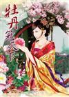 牡丹冠天下(8):花開富貴(完結篇)