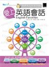 愛上英語會話:English Favorites