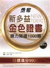勇奪新多益金色證書:聽力閱讀1000題(16K+1MP3)