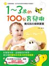 1~3歲的100分育兒術:養成我的健康寶寶