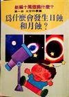 新編十萬個為什麼?. 第一冊, 太空科學篇: 為 什麼發生日蝕和月蝕?