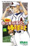 最強!都立葵坂高校棒球社(24)
