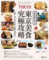 東京美食究極攻略:保證吃到翻肚終不悔