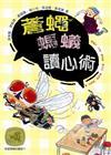 牧笛獎精品童話(11)蒼蠅螞蟻讀心術
