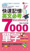 快速記憶英文必考7000單字