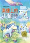 牧笛獎童話集:高樓上的小捕手