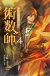 D系列(卷4):術數師-秦始皇最恐怖的遺言