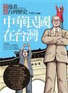 中華民國在台灣