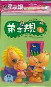 弟子規(3書+3CD)