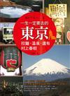 一生一定要去的東京:拉麵、溫泉,還有村上春樹