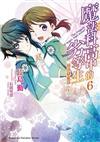 魔法科高中的劣等生(6): 橫濱騷亂篇(上)