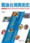 戰後台灣美術史