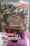 魔物獵人 EPISODE~ novel.(1)