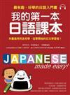 我的第一本日語課本:最有趣、最好學的日語入門書