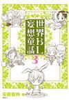 世界BL妄想童話(3)