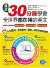 黃金30分鐘學會全世界都在用的英文