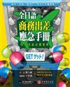 全日語商務出差應急手冊:赴日「出張」成功,一本入手升遷加薪!(1書+1 MP3)