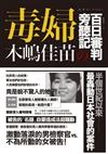 毒婦:木嶋佳苗的百日審判旁聴記