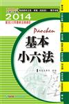 基本小六法(41版):2014法律工具書系列(保成)