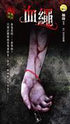 明日文庫(8):血繩-無間鬼月