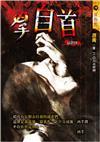 異色(836):凶手-自首(最終回)