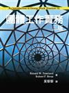 團體工作實務 中文第三版 2014年