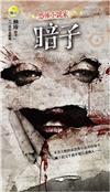 明日文庫:恐怖小說家暗子