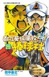 最強!都立葵坂高校棒球社(25)