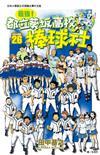 最強!都立葵坂高校棒球社(26完)