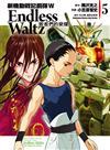新機動戰記鋼彈W Endless Waltz 敗者們的榮耀(5)