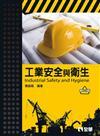 工業安全與衛生(第三版)