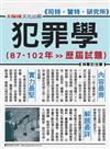 犯罪學(87~102歷屆試題):司法特考.警察特考.研究所(保成)