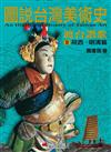 圖說台灣美術史(II):渡台讚歌(荷西‧.明清篇)