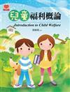 兒童福利概論