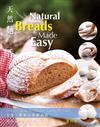 天然麵包香(第四版)