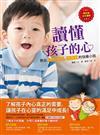 讀懂孩子的心:教出自信、知足、懂尊重的快樂小孩