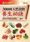 300種天然食物養生祕訣