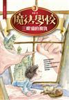 魔法學校(3):三眼貓的復仇
