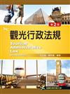 觀光行政法規(第二版)