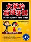 大家的西班牙語A1 (附MP3)